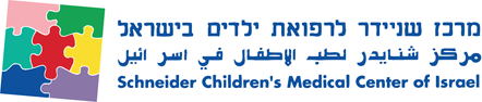 Schneider Children's Medical Center of Israel border=